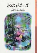 氷の花たば 新版 (岩波少年文庫)(岩波少年文庫)