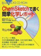 ChemSketchで書く簡単化学レポート 最新化学レポート作成ソフトの使い方入門 (ブルーバックスCD−ROM)