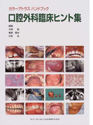 口腔外科臨床ヒント集 (カラーアトラスハンドブック)