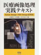 医療画像処理実践テキスト Scion Image・NIH Image活用法