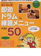 脱★初心者!即効ドラム練習メニュー・ベスト50 (リットーミュージック・ムック リズム&ドラム・マガジン)
