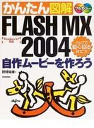 かんたん図解FLASH MX 2004自作ムービーを作ろう ウェブで動く・回る目立つ!