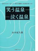 笑う温泉−泣く温泉 日本VSヨーロッパ・流行る温泉には法則があった!