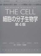 細胞の分子生物学 第4版