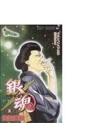 銀魂 第5巻 ベルトコンベアには気を付けろ (ジャンプ・コミックス)(ジャンプコミックス)