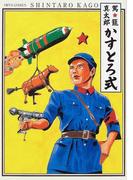 かすとろ式 (Ohta comics)(Ohta comics)