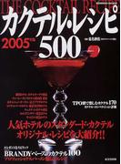 カクテル・レシピ500 2005年版 (Seibido mook)