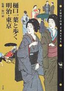 樋口一葉と歩く明治・東京 (Shotor travel)