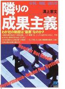隣りの成果主義 症例、効能、副作用 (Kobunsha paperbacks)