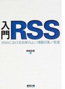 入門RSS Webにおける効率のよい情報収集/発信