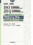 品質マネジメントシステム−プロジェクトにおける品質マネジメントの指針 対訳と解説ISO 10006:2003/JIS Q 10006:2004 (対訳ISO series)