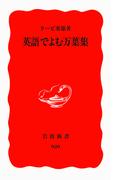 英語でよむ万葉集 (岩波新書 新赤版)