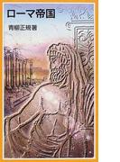 ローマ帝国 (岩波ジュニア新書)(岩波ジュニア新書)