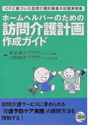 ホームヘルパーのための訪問介護計画作成ガイド ICFに基づいた訪問介護計画書の記載実例集