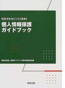 個人情報保護ガイドブック (経営法友会ビジネス選書)