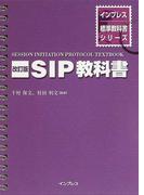 SIP教科書 改訂版 (インプレス標準教科書シリーズ)