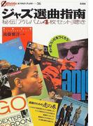 ジャズ選曲指南 秘伝「アルバム4枚セット」聴き (オフサイド・ブックス)(オフサイド・ブックス)