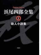 浜尾四郎全集 1 殺人小説集