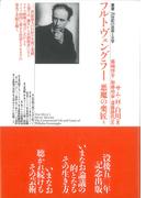フルトヴェングラー 悪魔の楽匠 上巻 (叢書・20世紀の芸術と文学)