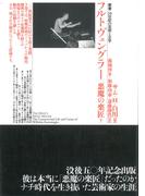 フルトヴェングラー 悪魔の楽匠 下巻 (叢書・20世紀の芸術と文学)