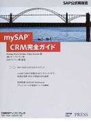 mySAP CRM完全ガイド (SAP公式解説書)