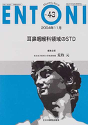 ENTONI Monthly book No.43(2004年11月) 耳鼻咽喉科領域のSTD