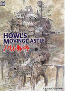 The art of Howl's movingcastle ハウルの動く城 (Ghibli the art series)