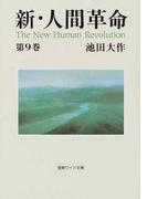 新・人間革命 第9巻