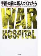 手術の前に死んでくれたら ボスニア戦争病院36カ月の記録