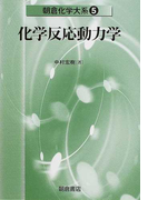 朝倉化学大系 5 化学反応動力学