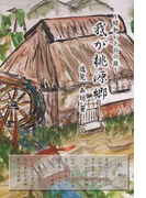 我が桃源郷 昭和レトロの旅