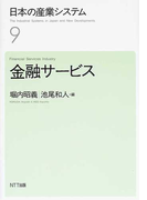 日本の産業システム 9 金融サービス