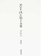 石牟礼道子全集・不知火 第4巻 椿の海の記ほか