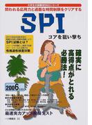 SPI 2006年度版 コアを狙い撃ち (大学生の就職WINGシリーズ)