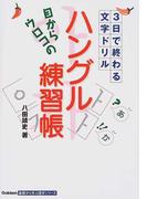目からウロコのハングル練習帳 3日で終わる文字ドリル (基礎から学ぶ語学シリーズ)