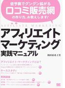 アフィリエイト・マーケティング実践マニュアル 低予算でグングン拡がる口コミ販売網の作り方、お教えします!