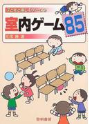 室内ゲーム85 (子どもと楽しむゲーム)