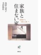 家族と住まない家 血縁から〈暮らし縁〉へ (春秋暮らしのライブラリー)