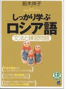 しっかり学ぶロシア語 文法と練習問題 (CD book Basic language learning series)