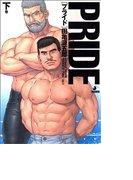 PRIDE(爆男COMICS) 3巻セット