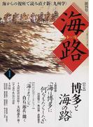 海路 創刊号 〈特集〉博多と海の路