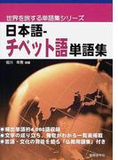 日本語−チベット語単語集 (世界を旅する単語集シリーズ)(世界を旅する単語集シリーズ)
