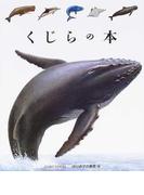 くじらの本 (はじめての発見)