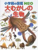 大むかしの生物 (小学館の図鑑NEO)