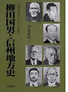 柳田国男と信州地方史 「白足袋史学」と「わらじ史学」