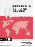 開発途上国におけるグローバル化と貧困・不平等