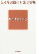 歴史を語る作法 坂本多加雄◎対談・書評集