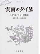 雲南のタイ族 シプソンパンナー民族誌 (人間科学叢書)