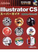 Adobe Illustrator CSスーパーガイド