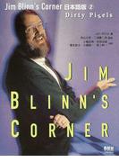 Jim Blinn's Corner日本語版 2 Dirty pixels
